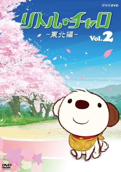 リトル・チャロ 〜東北編〜 Vol.2 Magical Journey:Little Charo in Tohoku