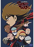 サイボーグ009 〜Conclusion God's War〜序章〜[AVBA-14769][DVD]