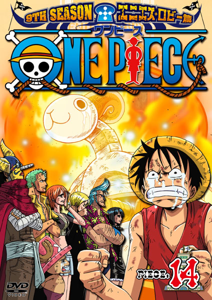ONE PIECE ワンピース 9THシーズン エニエス・ロビー篇 piece.14