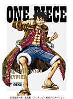 ONE PIECE Log Collection 'SKYPIEA' (期間限定)