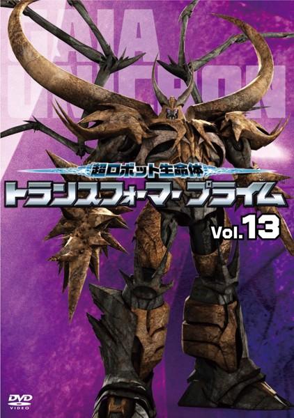 超ロボット生命体 トランスフォーマー プライム Vol.13