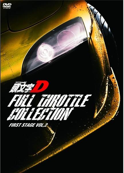 頭文字[イニシャル]D フルスロットル・コレクション-First Stage Vol.2-