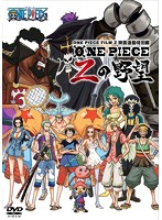 ONE PIECE FILM Z Ϣư������ Z����˾