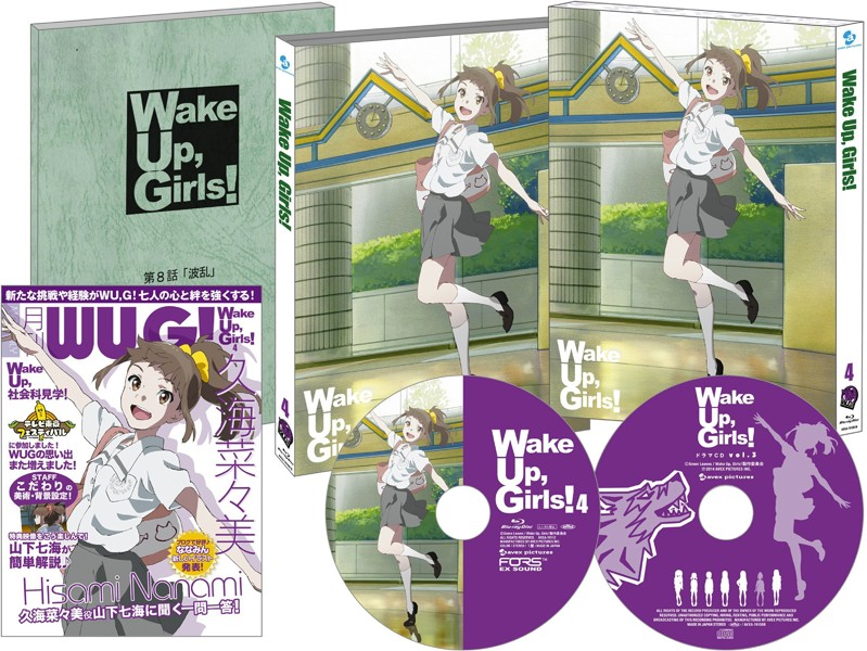 Wake Up,Girls! 4 初回生産限定盤 (ブルーレイディスク)