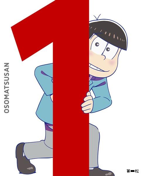 おそ松さん 第一松(初回生産限定版)