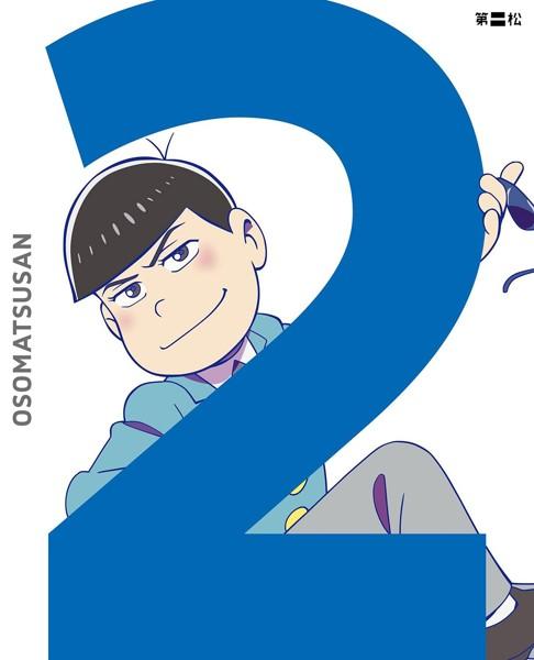 おそ松さん 第二松(初回生産限定版)