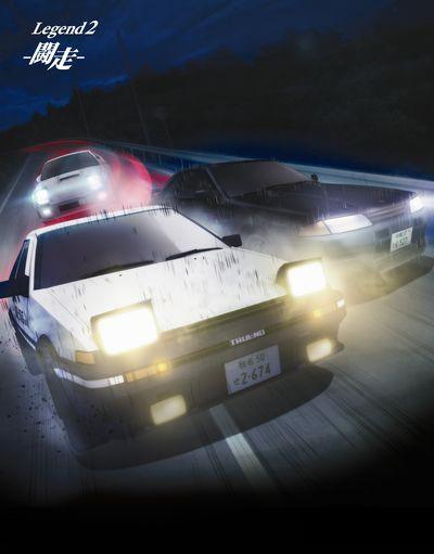 新劇場版 頭文字[イニシャル]D Legend2-闘走-【初回限定生産盤】 (ブルーレイディスク)