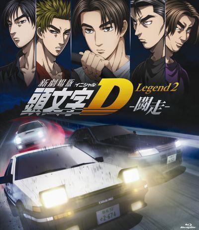 新劇場版 頭文字[イニシャル]D Legend2-闘走- (ブルーレイディスク)