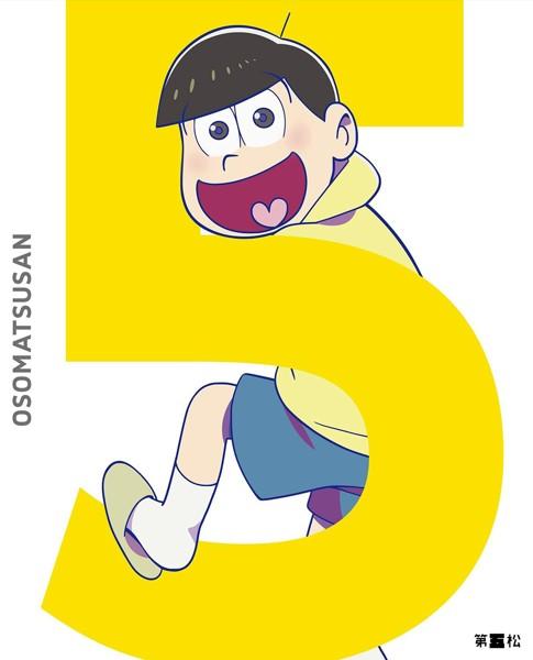おそ松さん 第五松(初回生産限定版 ブルーレイディスク)