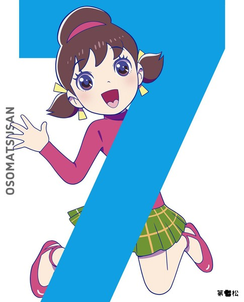 おそ松さん 第七松(初回生産限定版 ブルーレイディスク)
