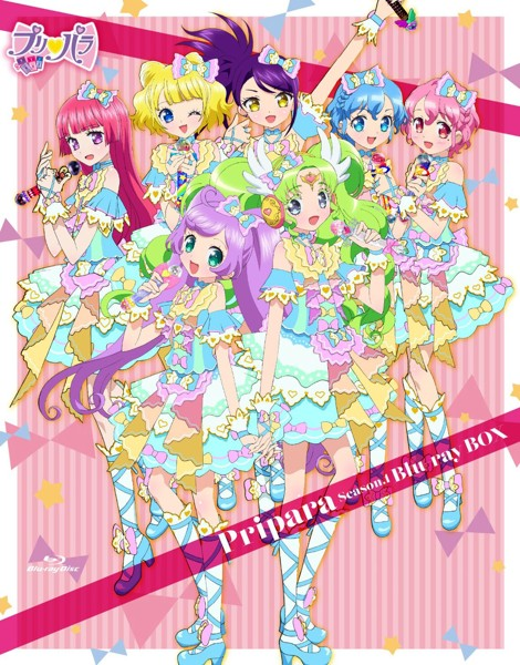 Pripara Season.1 Blu-ray BOX (ブルーレイディスク)