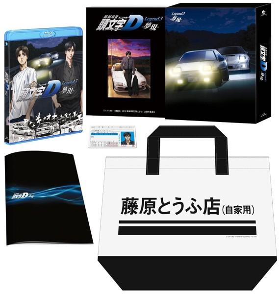 新劇場版 頭文字[イニシャル]D Legend3-夢現-(初回生産限定版 ブルーレイディスク)