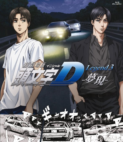 新劇場版 頭文字[イニシャル]D Legend3-夢現- (ブルーレイディスク)