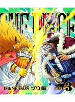 ONE PIECE ワンピース 18THシーズン ゾウ編 piece.3 (ブルーレイディスク)