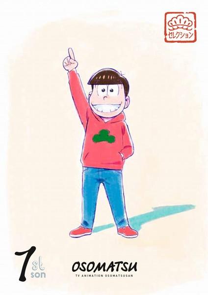 松セレクション「長男 おそ松」 (ブルーレイディスク)