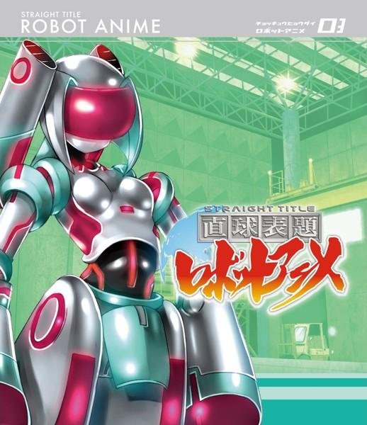 直球表題ロボットアニメ vol.3 (ブルーレイディスク)