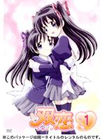 双恋 Vol.1