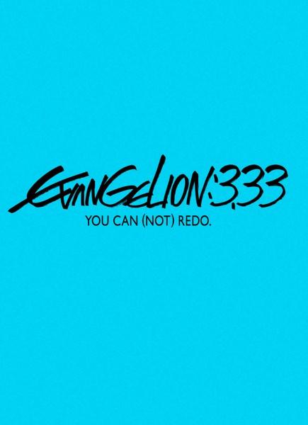 ヱヴァンゲリヲン 新劇場版:Q EVANGELION:3.33 YOU CAN (NOT) REDO.【初回特典CDオリジナルサウンドトラック付き】
