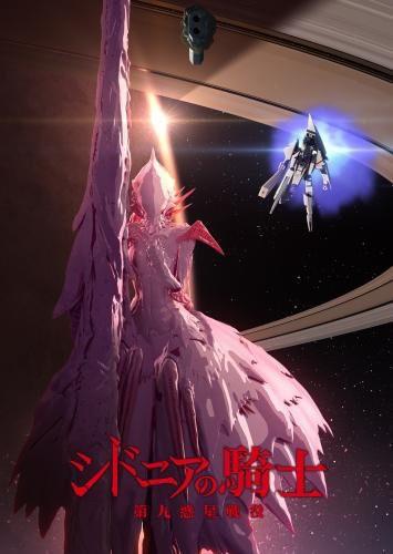 シドニアの騎士 第九惑星戦役 三