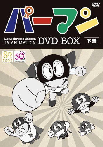 モノクロ版TVアニメ パーマン DVD-BOX 下巻(期間限定)