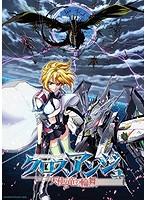 クロスアンジュ 天使と竜の輪舞 第5巻