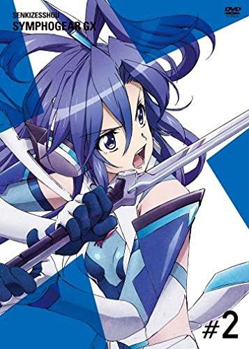 戦姫絶唱シンフォギアGX 2(初回生産限定版)
