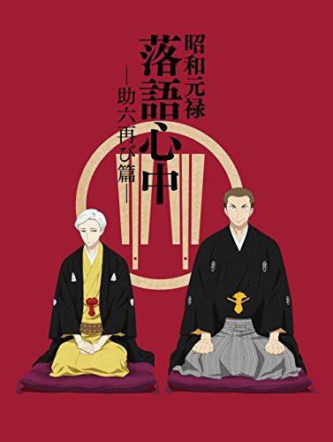昭和元禄落語心中-助六再び篇-DVD BOX (期間限定版)
