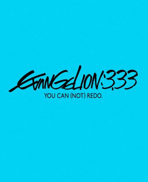 ヱヴァンゲリヲン 新劇場版:Q EVANGELION:3.33 YOU CAN (NOT) REDO.【初回特典CDオリジナルサウンドトラック付き】(ブルーレイディスク)