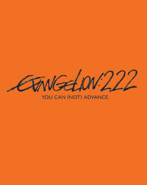 ヱヴァンゲリヲン 新劇場版:破 EVANGELION:2.22 YOU CAN (NOT) ADVANCE. (ブルーレイディスク)