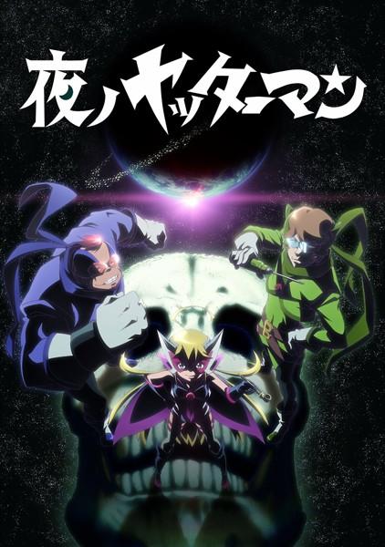 TVアニメ「夜ノヤッターマン」Blu-ray BOX (ブルーレイディスク)