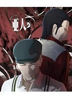 亜人 二(Blu-ray通常版)[KIXA-606][Blu-ray/ブルーレイ]