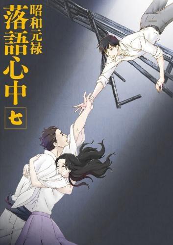 「昭和元禄落語心中」七 (ブルーレイディスク)