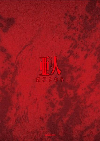 劇場3部作『亜人』コンプリートBlu-ray BOX (ブルーレイディスク)