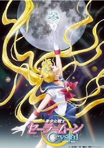 【予約】 美少女戦士セーラームーンCrystal(1)(初回限定豪華版 ブルーレイディスク)