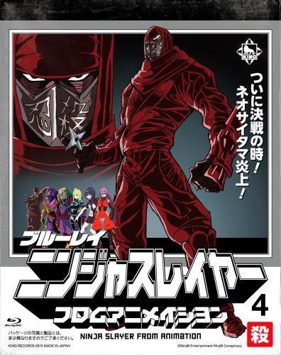 ニンジャスレイヤー フロムアニメイション 4 殺(初回限定生産 ブルーレイディスク)