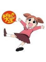 あずまんが大王 Blu-ray BOX(初回限定版 ブルーレイディスク)