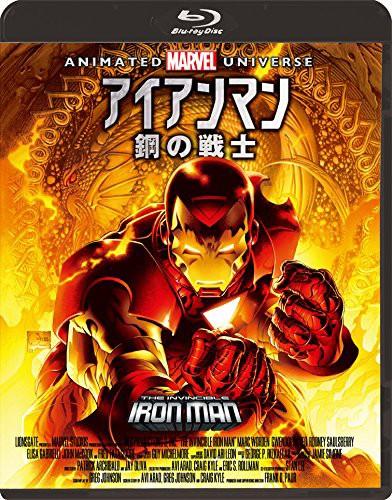 アイアンマン:鋼の戦士 (ブルーレイディスク)
