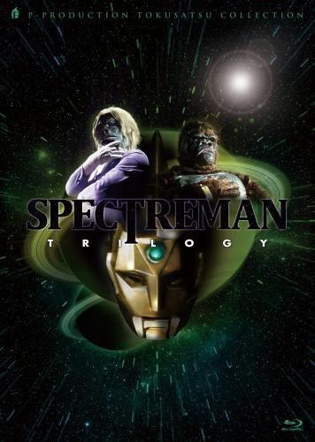 スペクトルマン Blu-ray BOX(初回限定版 ブルーレイディスク)