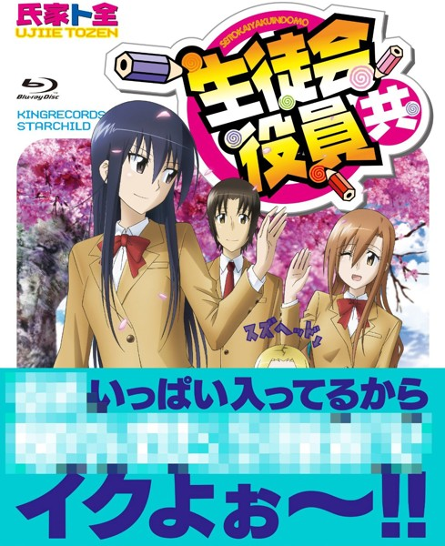 生徒会役員共 Blu-ray BOX (ブルーレイディスク)