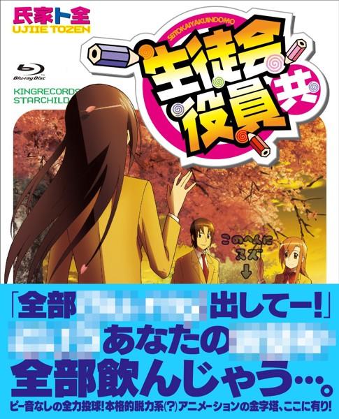 生徒会役員共 OVA&OAD Blu-ray BOX (ブルーレイディスク)
