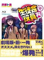 生徒会役員共* Blu-ray BOX (ブルーレイディスク)