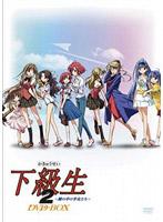下級生 2 〜瞳の中の少女たち〜 DVD-BOX