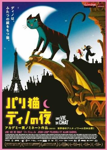 パリ猫ディノの夜 (ブルーレイディスク)