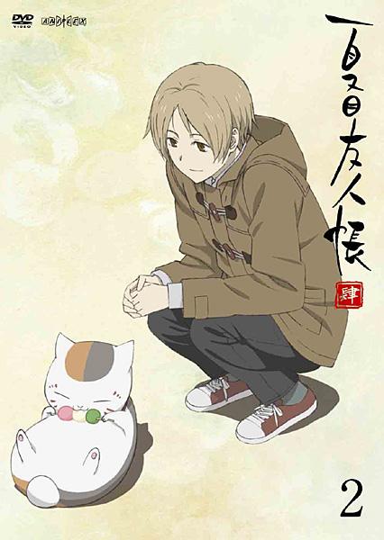 夏目友人帳 肆 2 (通常版)