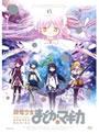 魔法少女まどか☆マギカ 6 (通常版)
