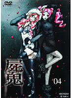 屍鬼 4(通常版)[ANSB-9407][DVD]
