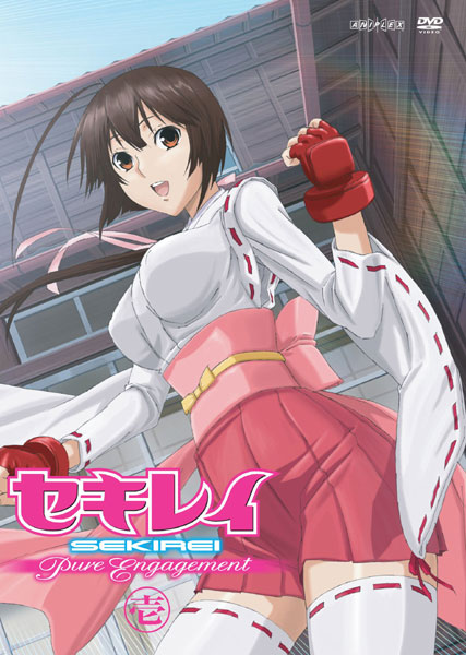 セキレイ 〜Pure Engagement〜 壱 (通常版)