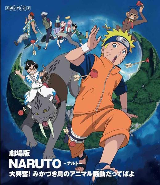 劇場版 NARUTO-ナルト- 大興奮!みかづき島のアニマル騒動だってばよ (ブルーレイディスク)