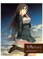 恋と選挙とチョコレート 2 【完全生産限定版】