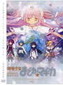 魔法少女まどか☆マギカ 6 (完全生産限定版)